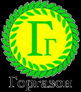 Горгазон