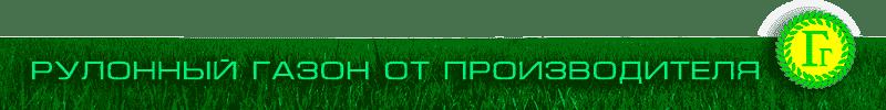 газон от производителя